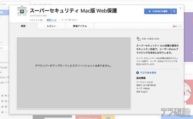 GoogleChromeアドオンインストール画面