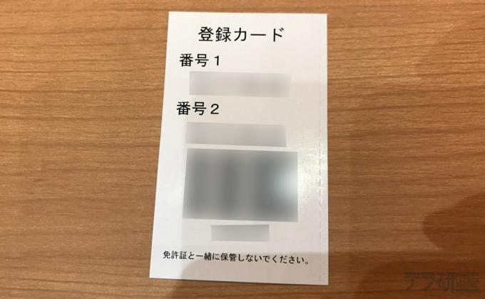 登録カード