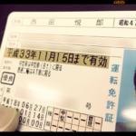 誕生日までに更新できないとどうなるの? 〜東京都庁の免許更新センターへ免許更新に行ってきた!〜