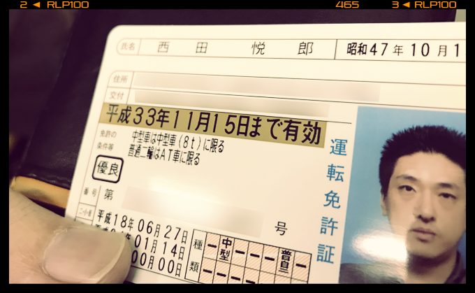 運転 免許 証 更新 東京