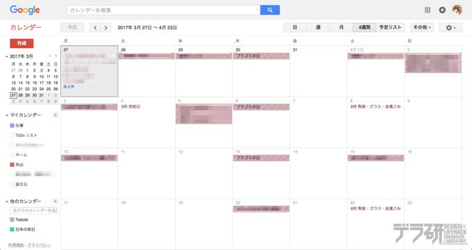 カレンダー同期