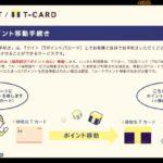 複数のTカードにたまっているTポイントを1枚のTカードにまとめてみました。