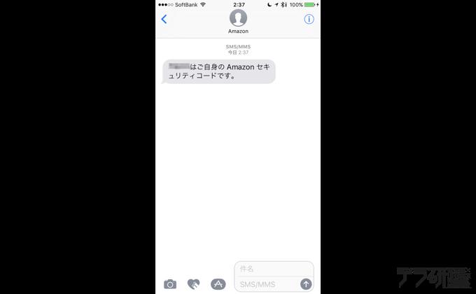 SMS画面