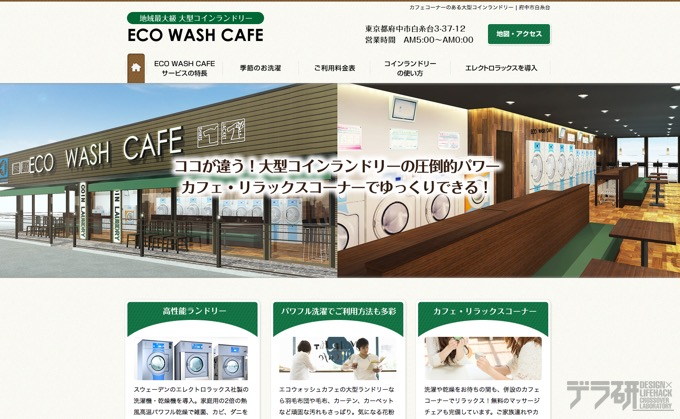 ECO WASH CAFE