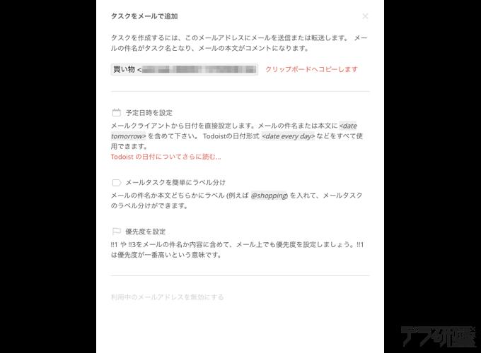 メールでタスク登録