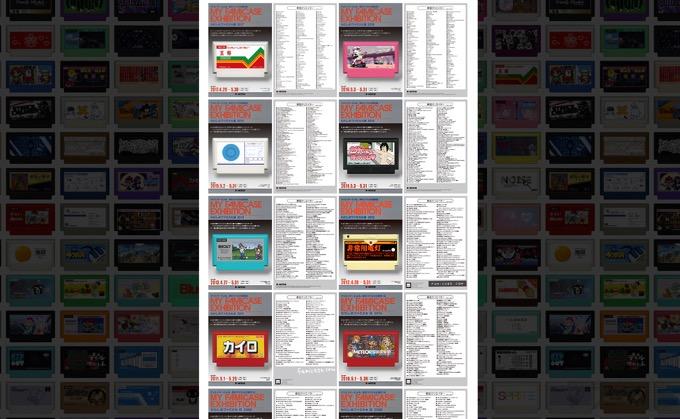 公式サイトキャプチャ画面
