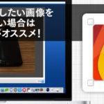 【Mac】画像の一部をハイライト表示したい?それなら「Light Up」で気軽にハイライト表示した画像を作っちゃおう!