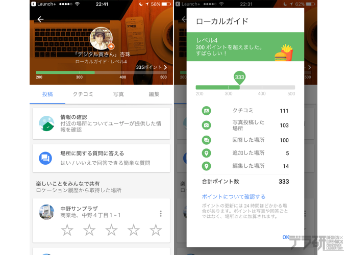 iPhoneアプリ画面