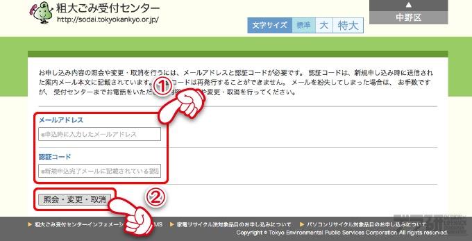 014:取消・変更ページログイン画面