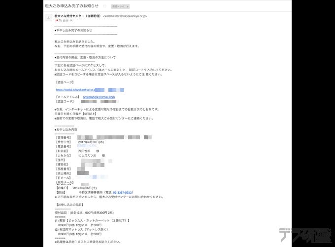 012:申込み完了のメール