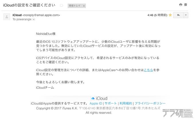 iCloudの設定をご確認ください