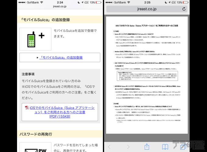 モバイルSuicaの登録情報を削除