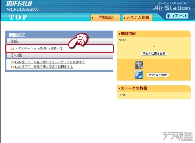 04WLI-UTX-AG300/Cセットアップ