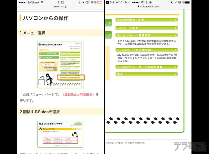 モバイルSuica情報を削除