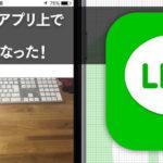手軽にコマ撮り動画を作っちゃおう!最新版のLINEアプリでGIFアニメが作れるようになりました!