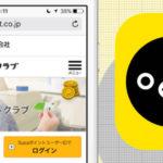 【iPhone7】Suicaポイントクラブに登録していたモバイルSuica情報の削除&追加ができない理由