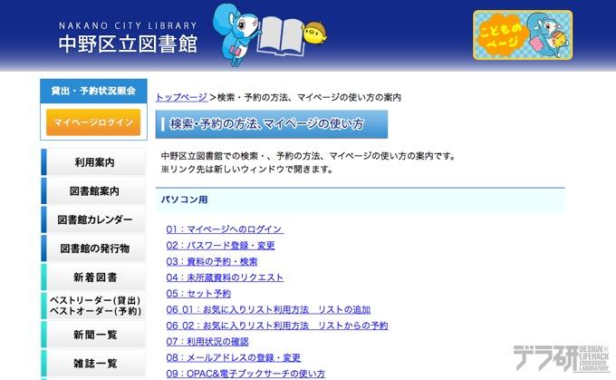 中野区立図書館公式サイト