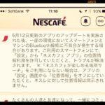 ネスカフェアプリ経由でバリスタ i のコーヒーが淹れられなくなったら「位置情報サービス」の設定をチェック!