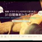 動画配信サービス「U-NEXT」の解約&退会方法