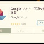iOS版Googleフォトにアーカイブ機能が実装されてフォトギャラリーが見やすくなった件