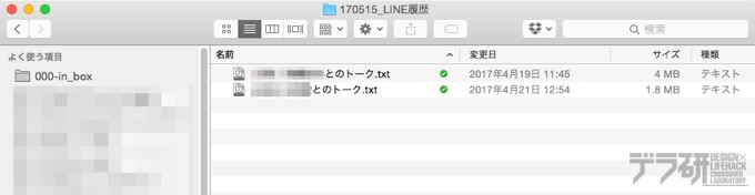 3.8MB分のテキストデータ