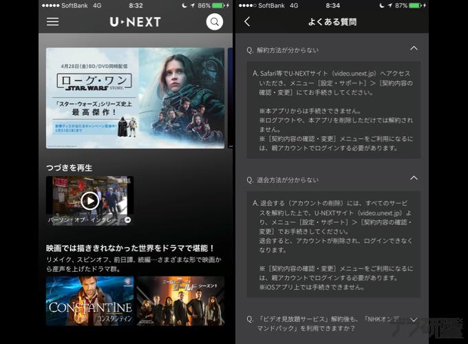 U-NEXTアプリ