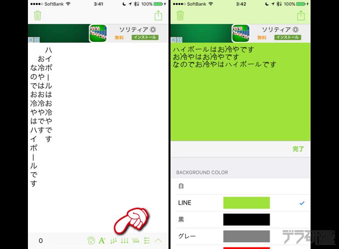 タテL_説明画面