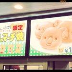 【中野サンモール】世界でここだけ?中野サンモール内で販売中の「コアラのマーチ焼き」を並んで買ってみましたよ!
