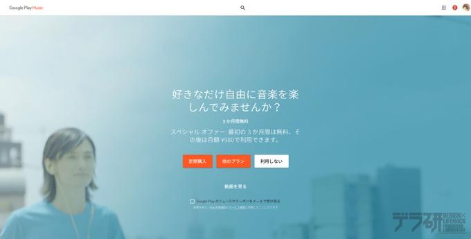 ローカルガイド_GoogleMusic3ヶ月使用権