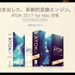 ATOK Passportを契約しているなら「ATOK 2017 for Mac」はもう使えますよ、という話。