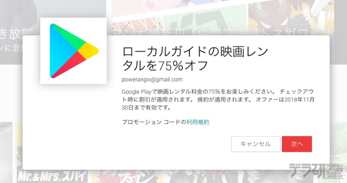 ローカルガイド_Google Play映画レンタル割引券