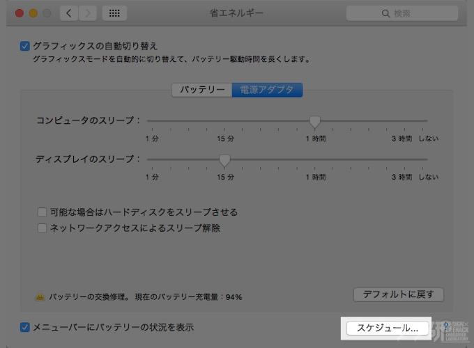 決まった時間にMacの電源を落とす方法_設定2