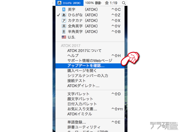 ATOK PassportからATOK 2017 for Macにアップデート
