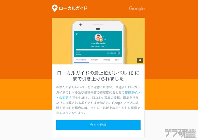 ローカルガイド_メール画面