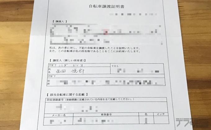 防犯登録名義変更_譲渡証明書