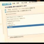 【Mac】ATOKの「日時変換」をカスタマイズして使いやすくするといいと思うんだ。