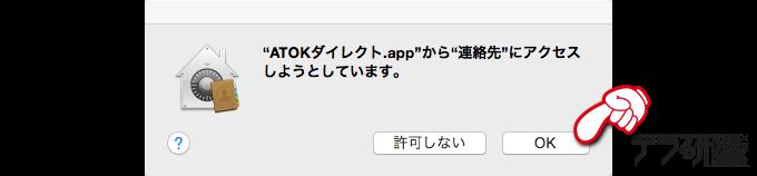 ATOK PassportからATOK 2017 for Macにアップデート