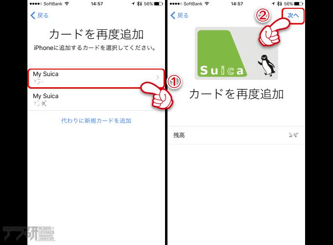 ApplePayに登録したカード情報を復元_004