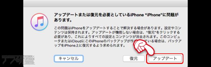 iTunesを使ってリカバリー