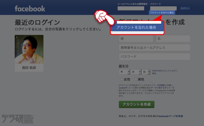 facebookで信頼できる友達からコードをもらう方法_01