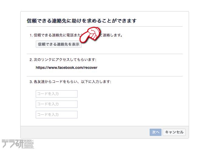 facebookで信頼できる友達からコードをもらう方法_05