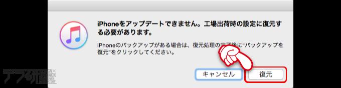 iTunesを使った復旧作業