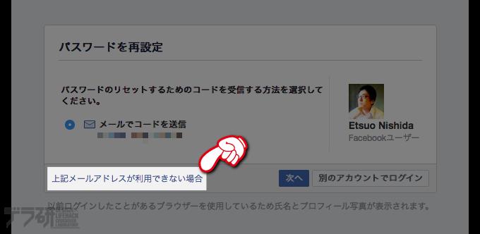 facebookで信頼できる友達からコードをもらう方法_03