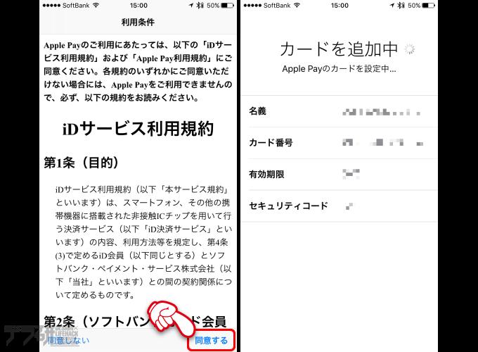 ApplePayに登録したカード情報を復元_008