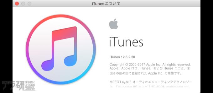 iTunesのバージョン確認