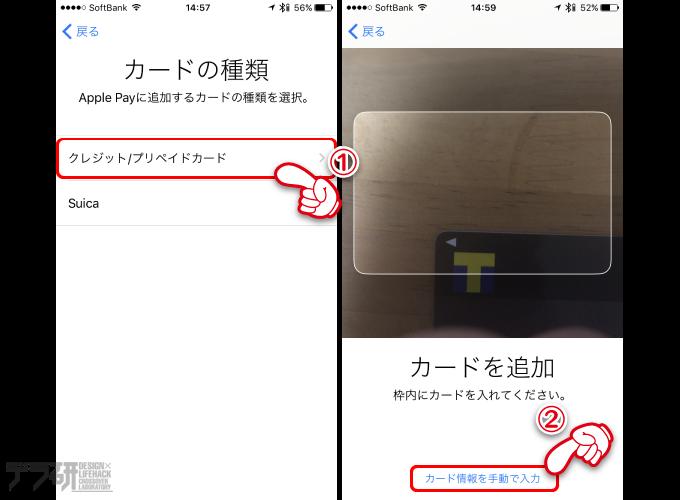 ApplePayに登録したカード情報を復元_006