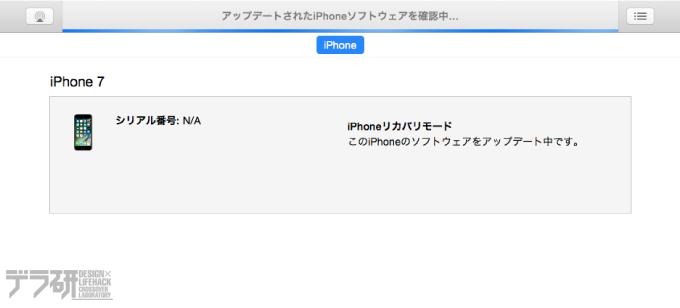 iTunesを使った復旧方法