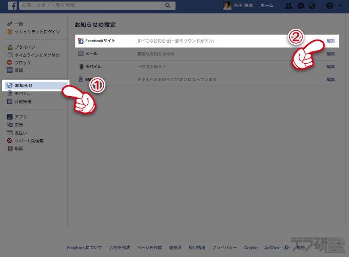 ライブ動画通知のオフ設定_PC