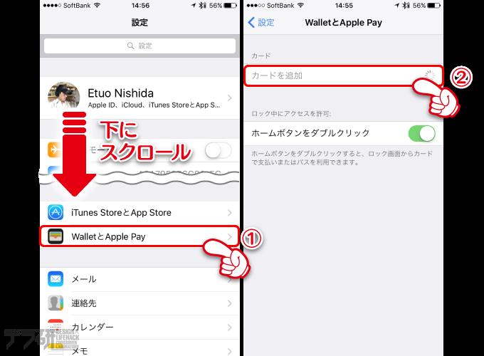 ApplePayに登録したカード情報を復元_001