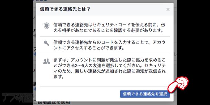 facebookで信頼できる友達を設定する方法_04